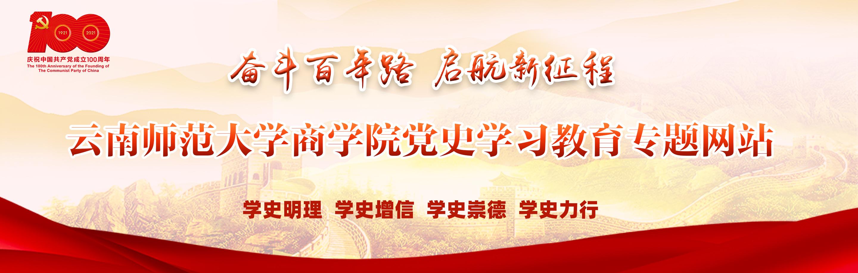 云南师范大学商学院党史学习教育专题网站