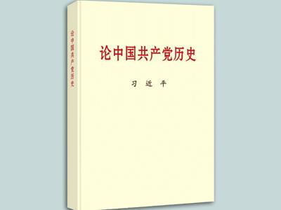 习近平同志《论中国共产党历史》